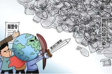 治理塑料污染時間表出爐:中國對塑料垃圾再出重拳