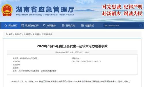 中广核风电项目发生事故:致五人死亡 公司紧急发声