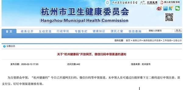 微信回應封殺釘釘致24省市健康碼無法打開,怎會掉鏈子?