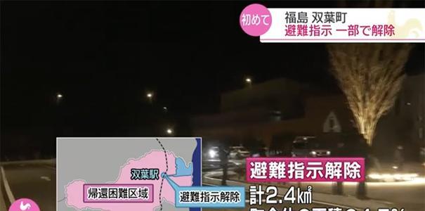 福岛核禁区解禁 时隔9年东京电力计划取出福岛核电站燃料碎片