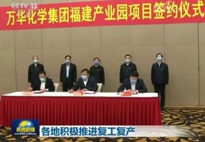 万华化学500亿元福建产业园项目签约 推动突破MDI技术瓶颈