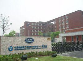 七一一所TZG型碳纤维复合材料传动轴获CCS国内首张工厂认可证书