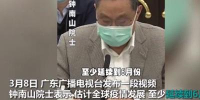全球疫情至少延續到6月份:廣東需特別引起重視