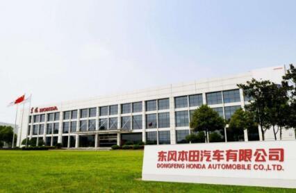 东风本田武汉工厂获准分阶段复产 东风集团已安全复工大半