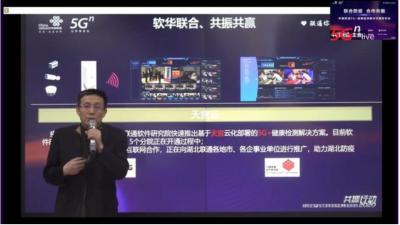 中国联通5G+健康监测产品白皮书:5G云测温助力抗疫