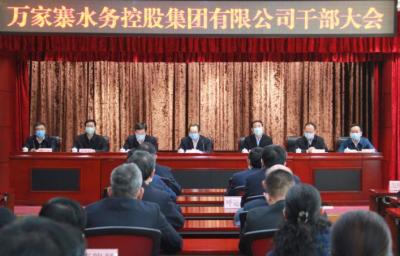 万家寨水务控股集团有限公司正式成立 新班子集体亮相