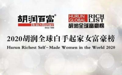 2020胡潤全球白手起家女富豪榜發布 藍思科技周群飛排名第三