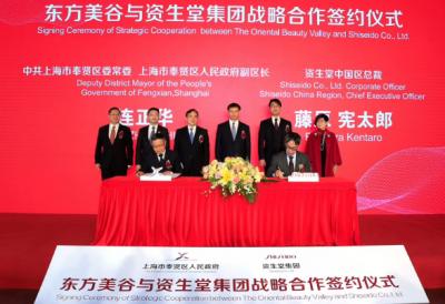 资生堂成为首个入驻东方美谷的世界级化妆品企业