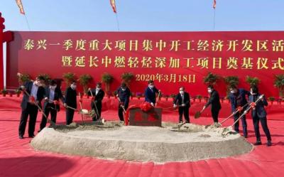 总投资100亿延长中燃泰兴轻烃深加工项目开工奠基