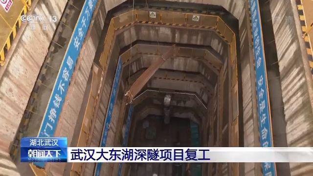 中建三局国内最长最深支隧隧道湖北武汉大东湖深隧项目正式复工