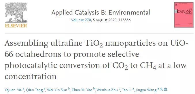 多孔材料锆基有机骨架促进选择性光催化转化制备CH4燃料