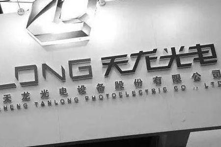 天龙光电大地震!董事长遭罢免 公司股权再次拍卖