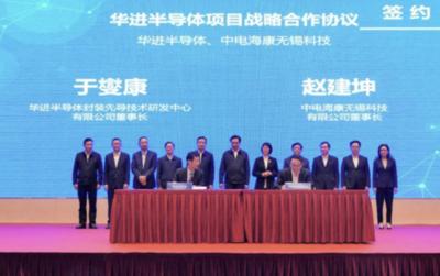中电海康与华进半导体共建国内最高效的先进封装研发平台