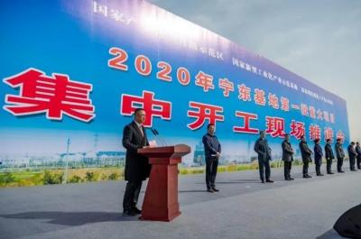 总投资956亿!宁东基地2020年第一批重大项目集中开工