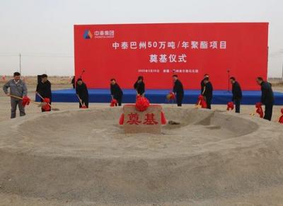 新疆首个规模化聚酯项目开工 全面填补全疆规模化聚酯化纤产品空白