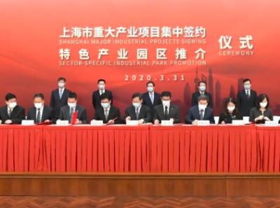 上海152个重大产业项目集中签约 总投资约4418亿元!