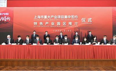 上海152个重大产业项目集中签约 主要涉及新材料等产业