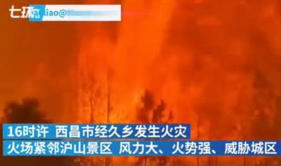 西昌山火致19名扑火队员牺牲,8颗卫星24小时监控有什么效果?