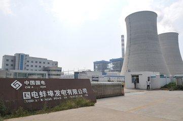 电力央企屡罚不止 国电蚌埠发电再触警戒线