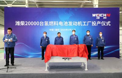 潍柴2万台氢燃料电池发动机工厂投产,新能源蓝图雏形初显