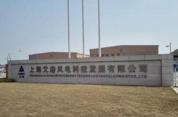 全球最大风电叶片生产基地落户海门 总投资30亿元