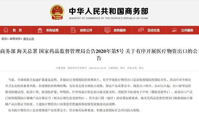 三部门紧急发文:加强出口管理 4月1日起执行