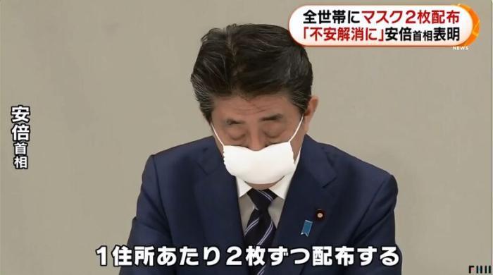 日本将全国配发棉布口罩: 安倍称一家两个, 洗了还能用