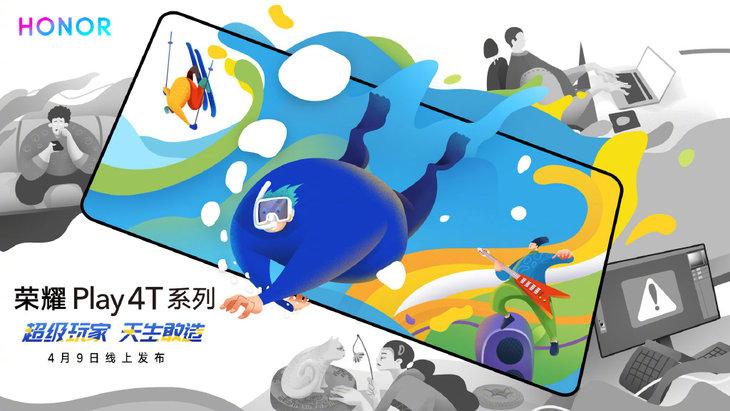 荣耀终端有限公司成立,官宣荣耀Play 4T系列4月9日发布