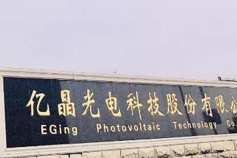 亿晶光电3GW单晶硅棒硅片项目已取得批文
