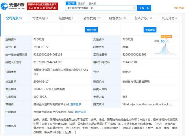 景峰医药口罩产品获得CE防护用品认证,并已向FDA提出申请
