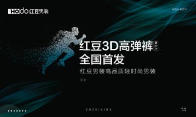 紅豆男裝第四代紅豆3D高彈褲直播首發 擁有25項專利