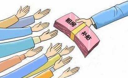北京拟提高市场租房补贴标准:分六档补贴、最高不超4200元