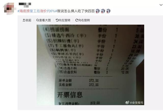 海底捞就涨价道歉:撤销一片土豆1.5元一碗米饭7元,菜价恢复到停业前