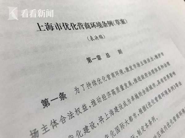 上海市优化营商环境条例4月10日开始实施,外资工作24项举措也出台
