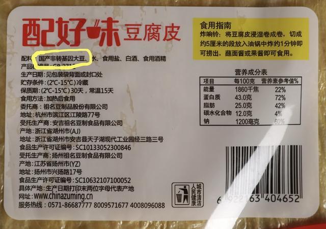 祖名豆腐皮含有转基因成分,5款产品均为转基因豆制品