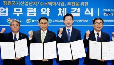 斗山重工投建韩国最大液氢项目 投资25亿日产5吨