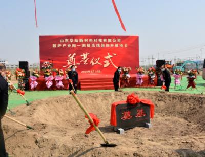 华灿新材料高端超细纤维项目奠基 全力推动工业经济做大做强