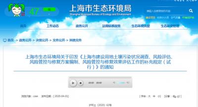 上海市建设用地土壤污染状况调查、风险管控与修复方案编制等补充规定