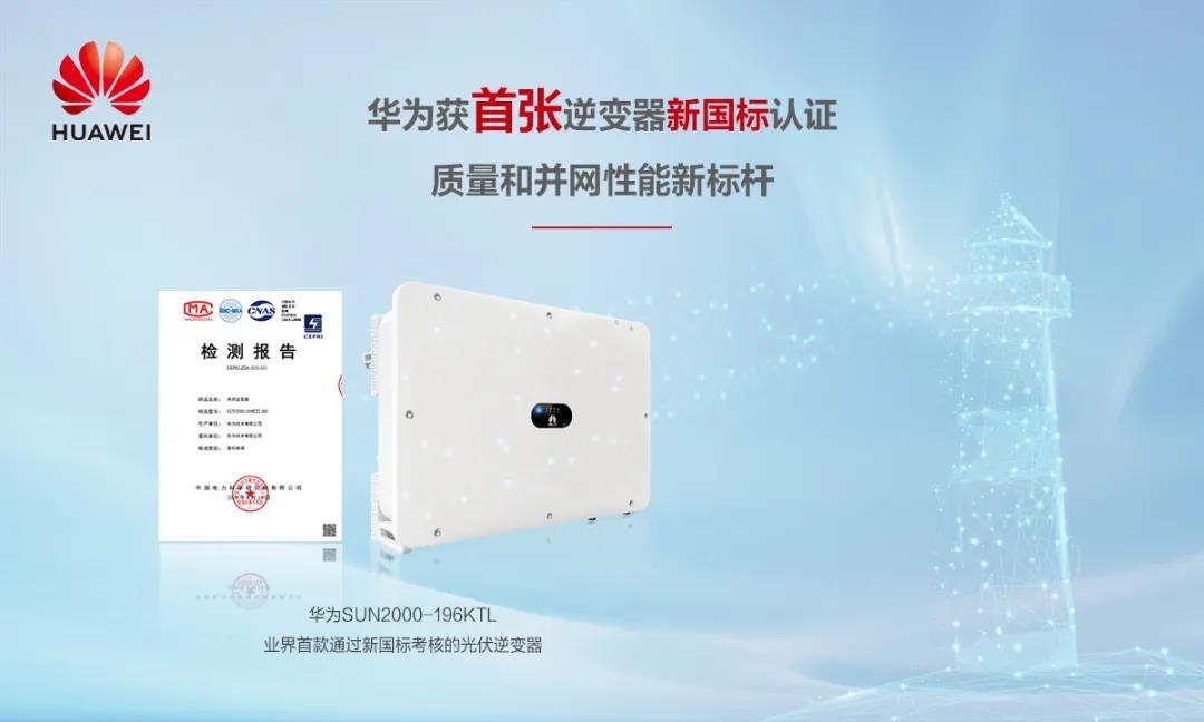 华为国内率先获得新国标认证 智能逆变器成行业新标杆