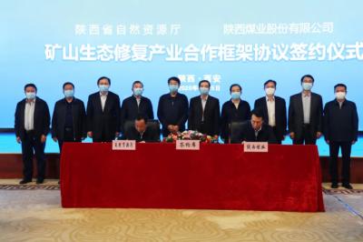 陕煤集团矿山生态修复产业合作框架签订 促进全省国土空间生态保护修复