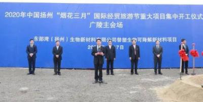 广陵区举行重大项目集中开工仪式 最大程度缓解白色污染
