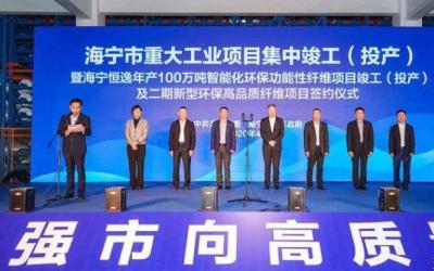 海宁恒逸新材料百万吨新型环保高品质纤维项目竣工投产