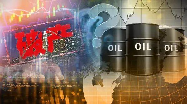 油价为什么是负值?煤炭价格会恐慌性大跌吗?美国破产潮在逼近