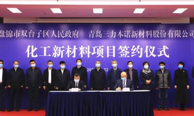 青岛三力本诺化工新材料项目入驻盘锦精细化工产业开发区