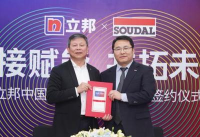 立邦中国与比利时速的奥集团签署战略合作 连接赋能开拓未来