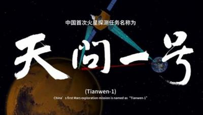 天问一号、揽星九天!我国首次火星探测任务名称和标识有何寓意?