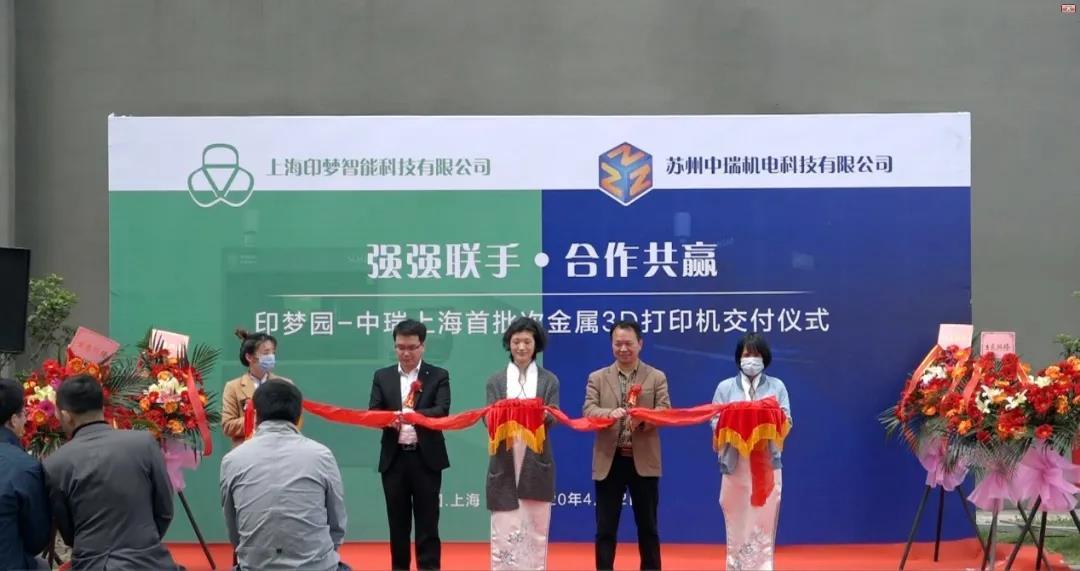印梦园正式进军金属3D打印服务市场 中瑞科技上海首批次金属3D打印机交付
