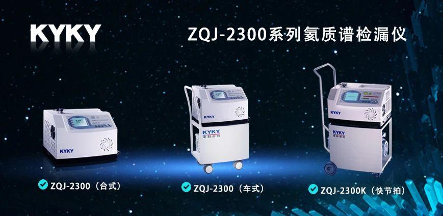中科科仪推出ZQJ-2300系列氦质谱检漏仪新品