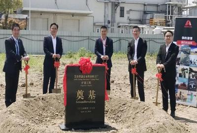 艾仕得上海水性漆工厂扩建工程奠基 强化水性涂料市场地位