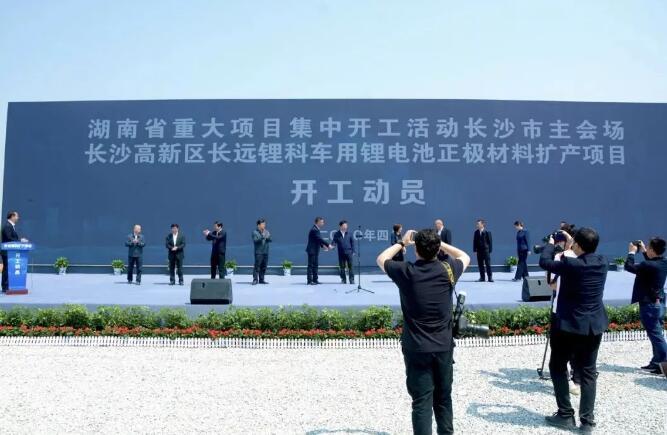 湖南长沙三大锂电材料项目同时开工 打造电池产业圈